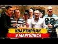 Поделки - Квартирник у Маргулиса! Леприконсы, Вадим Галыгин, Белорусский рок
