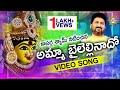 Amma Bayalellinaado Video Song    Telangana Folk Songs