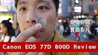 《單眼相機》Canon EOS 77D 800D Review 介紹 士林夜市走一圈 影片實拍 【相機王】