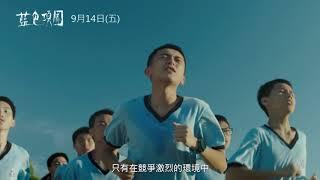 威視電影【藍色項圈】高壓教育篇預告 (09.14 宿舍有詭)