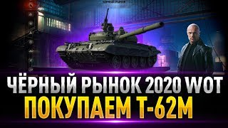 ЧЁРНЫЙ РЫНОК WOT 2020 — AMX 13 57 GF ●  Предложение Номер 2