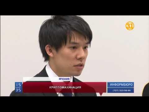 В Японии с криптовалютной биржи украли свыше 500 миллионов долларов