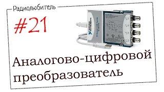 Урок №21. Аналого-цифровой преобразователь (АЦП)