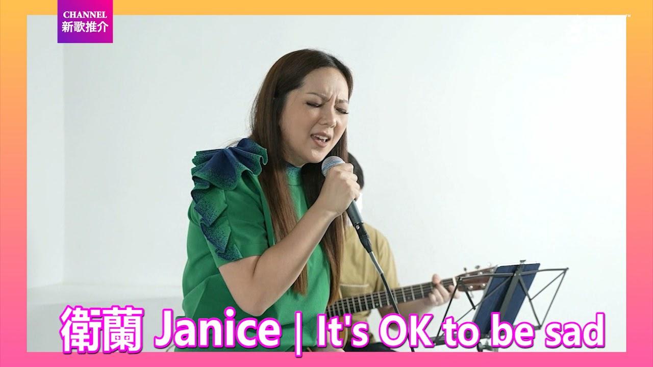 衛蘭Janice It's ok to be sad Channel新歌推介⭐️⭐️