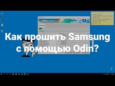 Как прошить Samsung с помощью Odin?