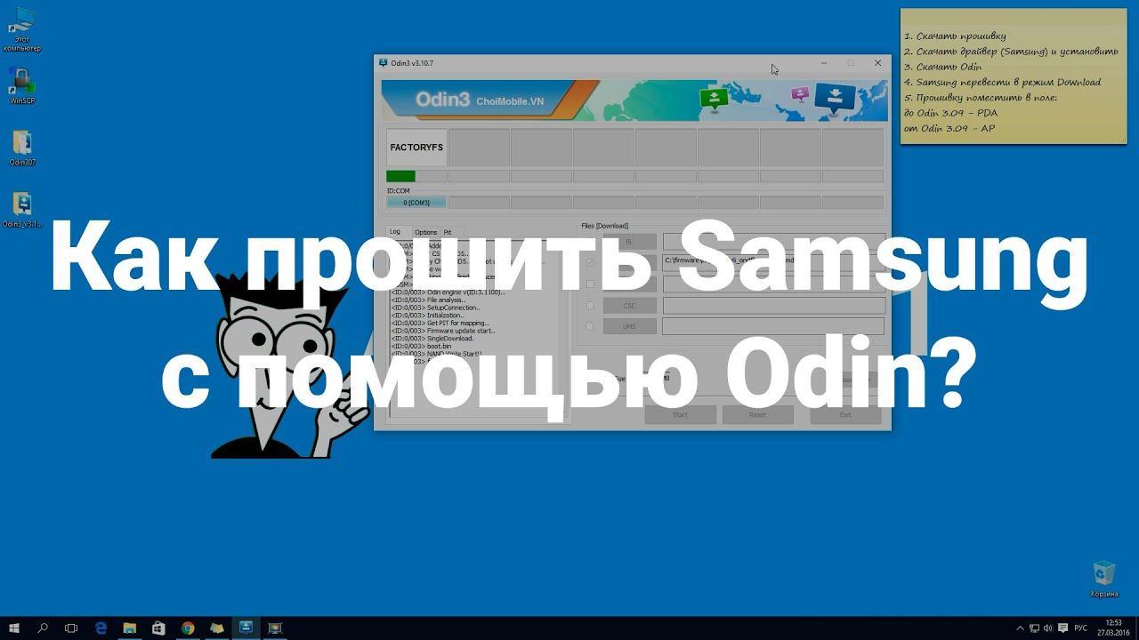 Скачать Odin - прошивка смартфонов Samsung - Android +1