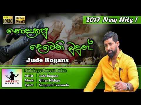 nodakapu-deweni-budun---jude-rogans-|-2017-new-song