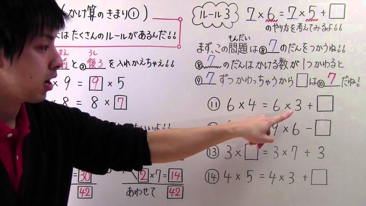 【小3 算數】 小3-1 かけ算のきまり① - YouTube