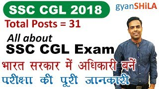 SSC CGL Exam - Complete Information - SSC CGL 2018