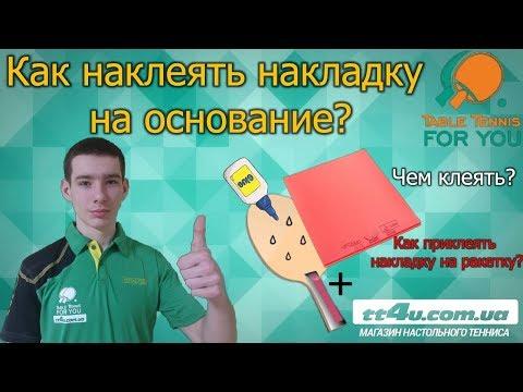 Как наклеить накладку на основание? , Как собрать ракетку с помощью водного клея?