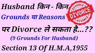 पति के लिए तलाक लेने के कारण या आधार क्या है 44 Grounds or Reasons of Divorce for Husband
