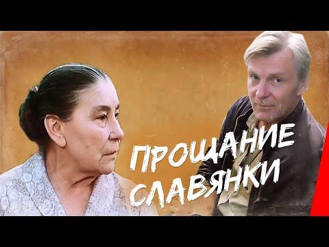 Прощание славянки (1985) фильм
