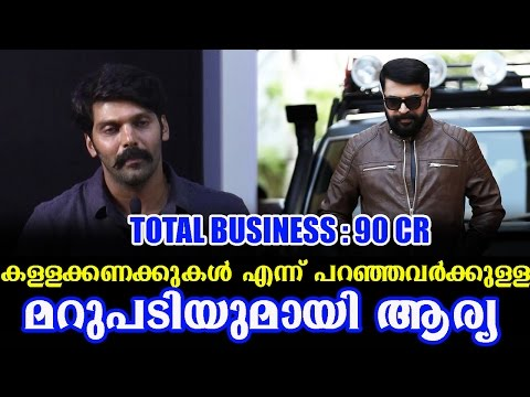 Great Father Total Business Report | Mammooty | Arya | Collection |