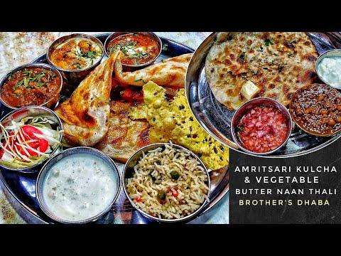 Special Veg Thali | Amritsar Street Food Vlog | Bade Bhai Ka Brothers Dhaba Food