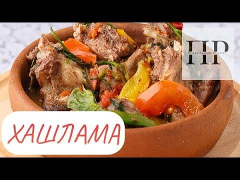 Хашлама (Խաշլամա) - тушенное мясо с овощами по-армянски