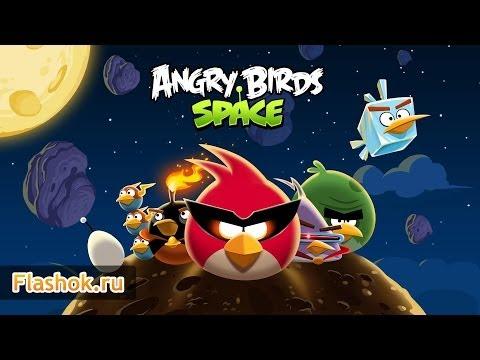 Flashok ru: онлайн игра Angry Birds Space. Видео обзор флеш игры Злые Птицы в Космосе.