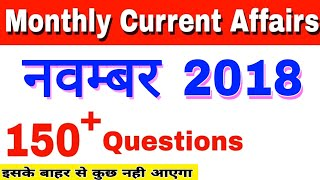 नवम्बर करंट अफेयर्स 2018🔥| November Current Affairs 2018, november current affairs question,nov2018