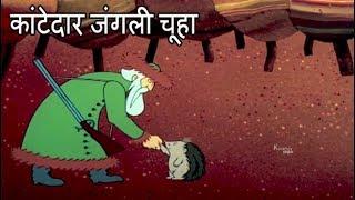 The Hedgehog | कांटेदार जंगली चूहा | Folk Tales | Kids Stories In Hindi