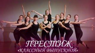 Отчетный концерт образцового хореографического коллектива 'Престиж'