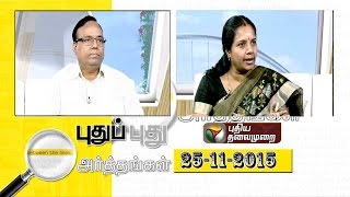 Puthu Puthu Arthangal today shows 25-11-2015 full hd youtube video 25.11.15 | Puthiya Thalaimurai TV Show 25th November 2015 at srivideo