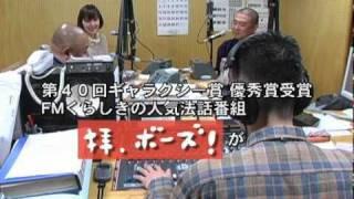 拝、ボーズ!! in 歌舞伎町 〜仏の顔は何度まで!? スペシャル〜 【CM】