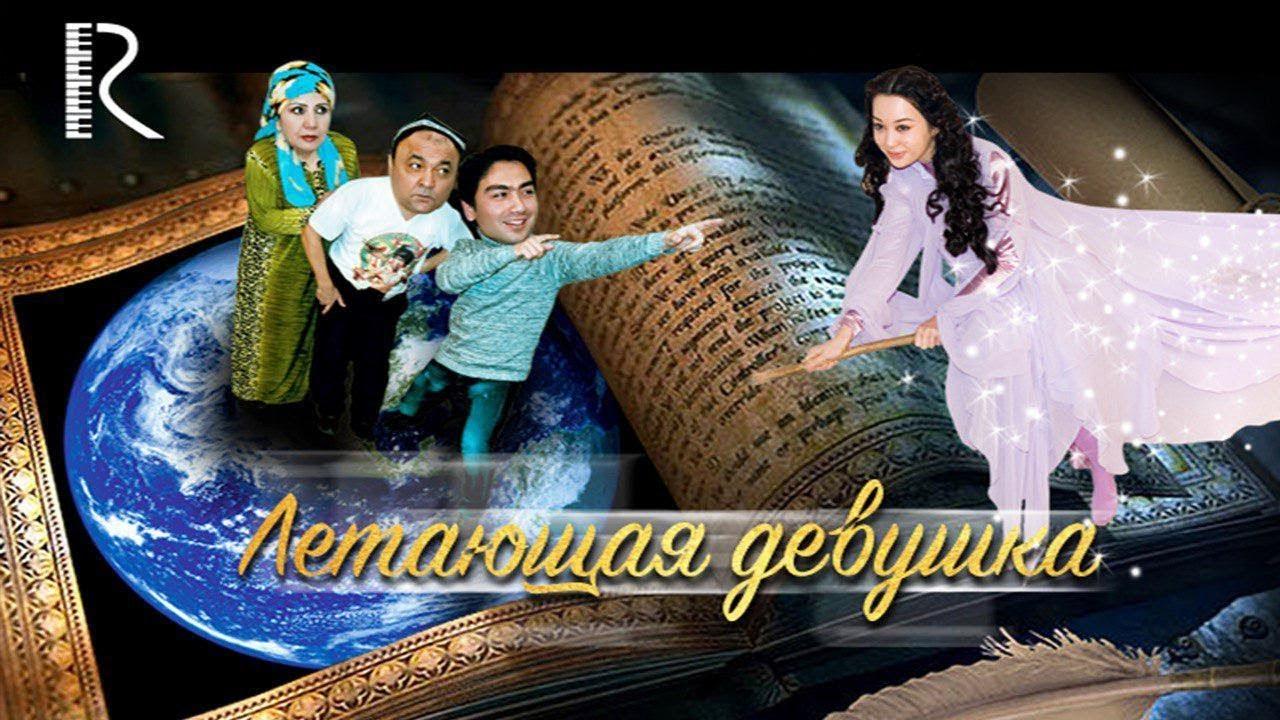 Летающая девушка | Учар киз (узбекфильм на русском языке) 2014