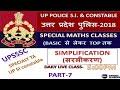 Simplification Part-7 | UPP | UPSSSC | SSC | BSA TRICKY