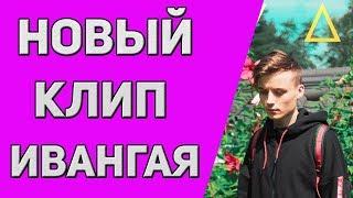 НОВЫЙ КЛИП ИВАНГАЯ / IVAN - My Heart/ ИВАНГАЙ ВЫЛОЖИЛ НОВОЕ ВИДЕО / EEONEGUY ВЕРНУЛСЯ