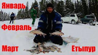 Етыпур бывает разный Зимняя рыбалка 2020 Язь сорога окунь щука и налим Сидим дома