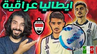 رسميا 🔥ايمار شير ثاني عراقي يشعل الدوري الايطالي بعد علي عدنان   المنتخب العراقي دمار