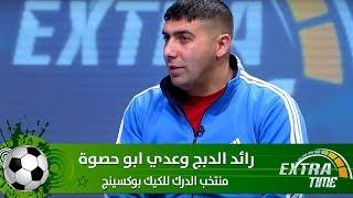 رائد الدبج وعدي ابو حصوة - منتخب الدرك للكيك بوكسينج