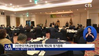(사)한국기독교부흥협의…
