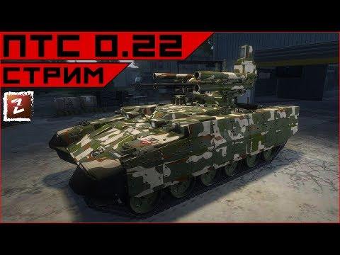 Armored Warfare. ПТС 0.22. 8 уровень, спокойная аналитика..