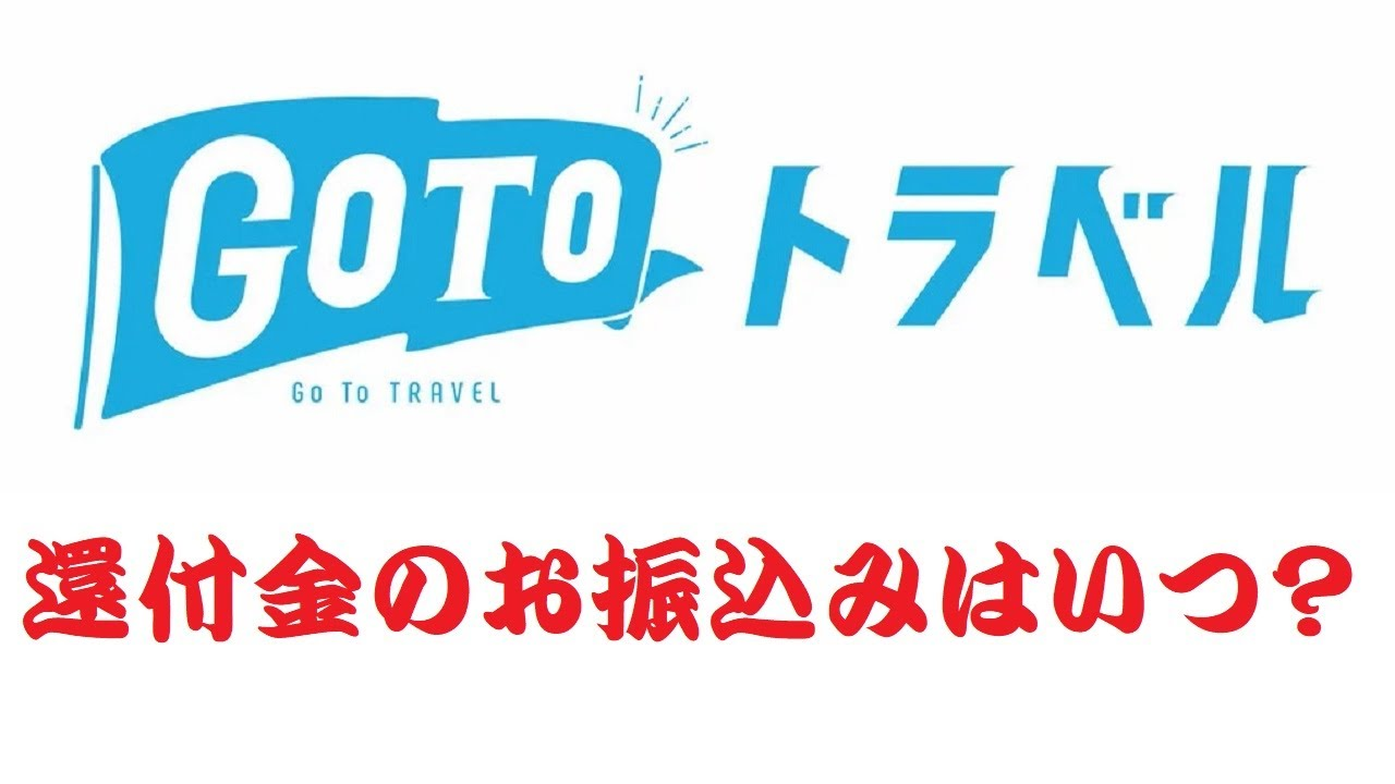 To いつ Go 還付