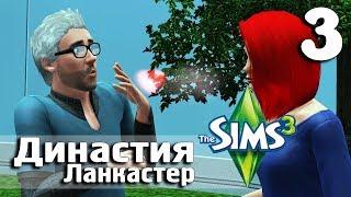 The Sims 3: Династия Ланкастер #3 - Неожиданная свадьба