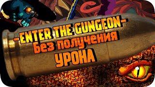 Enter The Gungeon БЕЗ получения урона! ❮МОНТАЖ❯