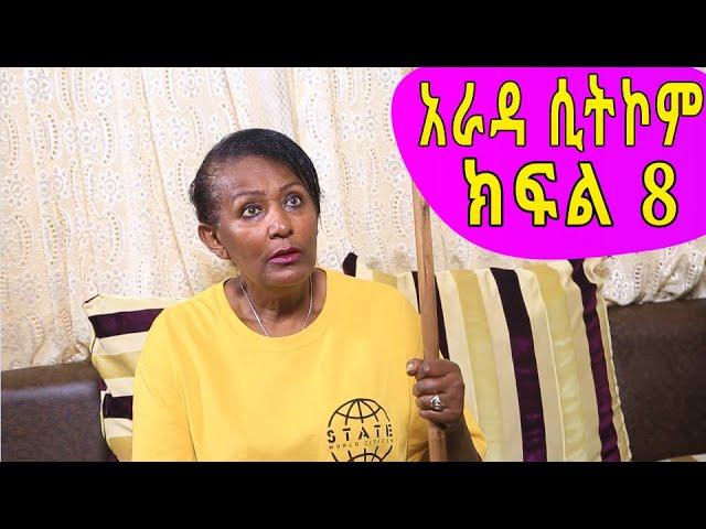 "Arada - ""ማህበር"" Comedy Ethiopian sitcom Drama part 8"
