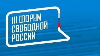 3 й Форум свободной России