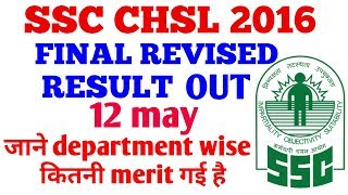 ssc chsl 2016 final revised result out ssc chsl 2016 final result || by govt exam pathshala