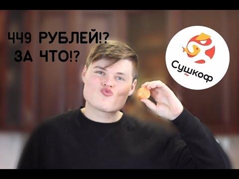 СУШКОФ | 449 РУБЛЕЙ!? ЗА ЧТО!? | ГОЛОДНЫЙ ОБЗОР | Екатеринбург