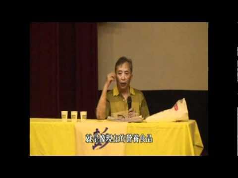 彭奕竣中醫師演講 20100822 Part07 - YouTube