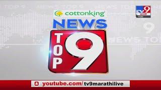 TOP 9 News    टॉप 9 न्यूज   7 : 30 PM   4 May 2021 - TV9