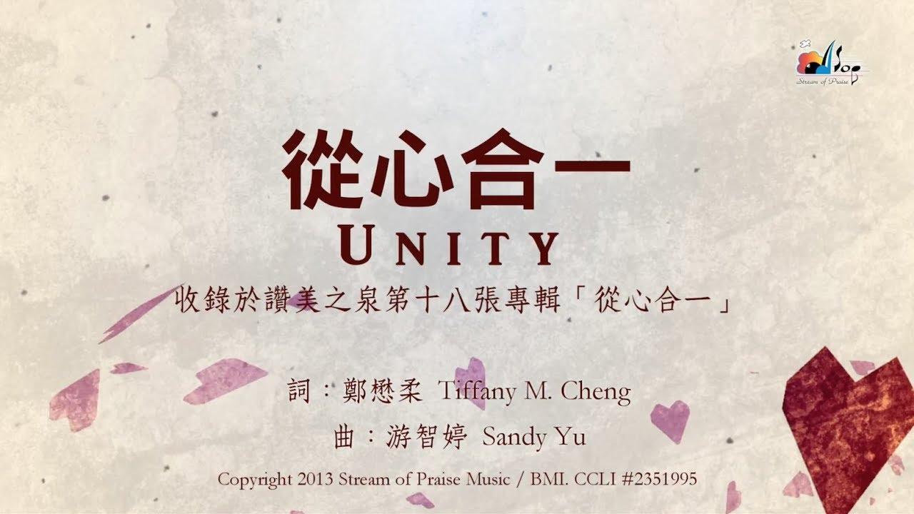 【從心合一 Unity】官方歌詞版MV (Official Lyrics MV) - 讚美之泉敬拜讚美 (18) - YouTube