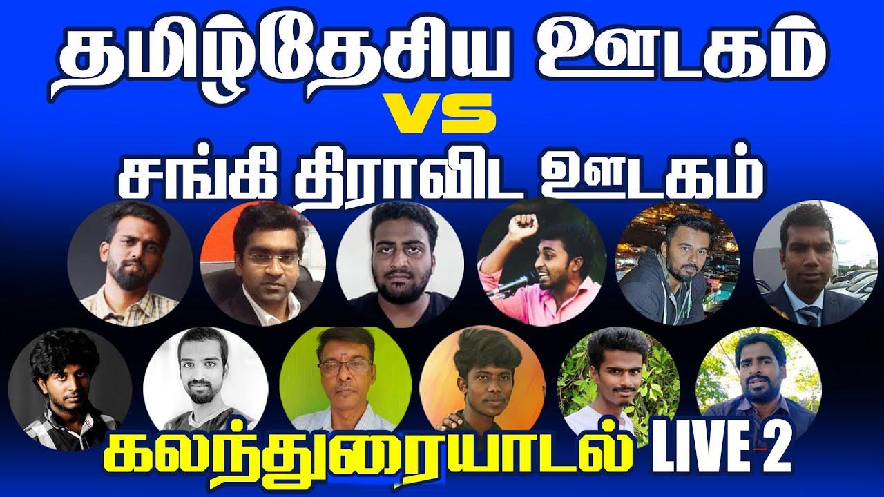 தமிழ் தேசிய ஊடகம் vs சங்கி திராவிட ஊடகம் / ஓர் கலந்துரையாடல்  / Live 2