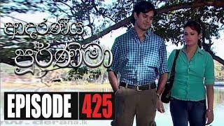 Adaraniya Purnima | Episode 425 16th February 2021 Thumbnail