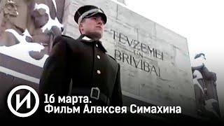 16 марта. Документальный фильм Алексея Симахина. @История