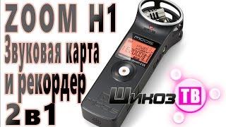 ZOOM H1 - Звуковая карта и аудио рекордер 2 в 1 + Запись без шумов с хорошим качеством - тест(NB! Редактирование звука в данном видео не применялось, можно сказать это исходник, вырезаны лишь паузы..., 2015-06-03T06:18:00.000Z)