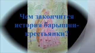 Пушкин Барышня крестьянка буктрейлер