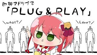 【Plug & Play】初見「Plug & Play」でシュールなアドリブ劇場実況 / improvised play【ホロライブ/さくらみこ】