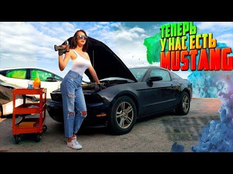 Проект Автосервис в Майами#7 - что с ним? Купили Mustang - проблемам быть. Электродвигатель в VW.